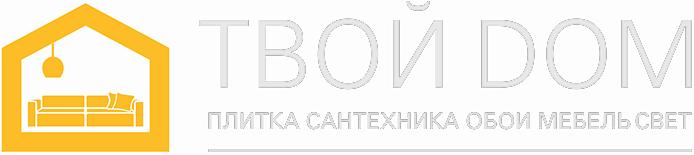 Купить плитку, сантехнику, обои, светильники, выключатели в Белгороде - магазин ТВОЙ DОМ